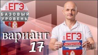 Решаем ЕГЭ 2019 Ященко Математика базовый Вариант 17