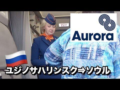 オーロラ航空サハリン⇒ソウル搭乗レビューロシアの航空会社!!
