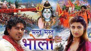 Mast Mast Bhola 2018 Bhole Dj Song Haryanvi Shiv Bhajan Kawad Songs 2018 Sonu Kaushik