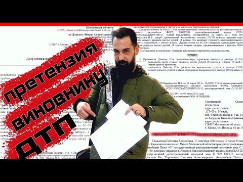 Досудебная претензия виновнику ДТП  || Продолжение истории в RAV4