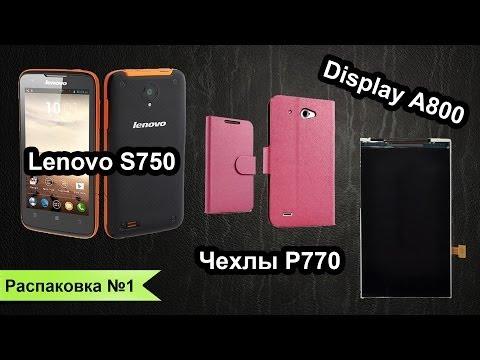 Распаковка посылки №1 / Lenovo S750 / Чехлы P770 / Дисплей Lenovo A800