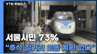 """서울시민 73% """"추석 장거리 이동 계획 없다…"""