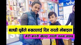 बल्छीले दिए बखत बिष्टलाई  नयाँ मोबाइल, मोबाइल On हुने बितिकै कलको ओइरो Balchhi Dhurbe & Bakhat Bista