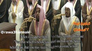 صلاة التراويح من الحرم المكي ليلة 22 رمضان 1438 للشيخ عبدالله الجهني وياسر الدوسري كاملة