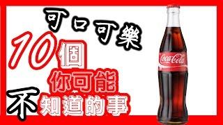 可口可樂10個你可能不知道的事|生活小趣事|10個真相