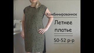 Как выкроить и сшить легкое ,удобное летнее платье . 50-52 размер.