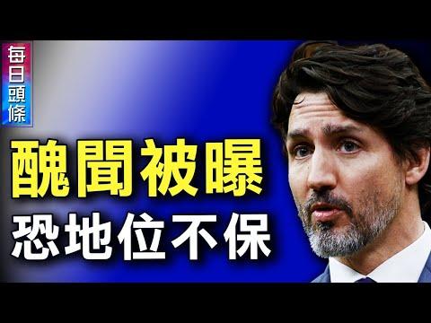 加拿大总理克鲁多被中共渗透的证据被曝光,恐总理地位不保,在与中共有关的重大事件中被牢牢操控【希望之声TV-每日头条-2021/09/18】