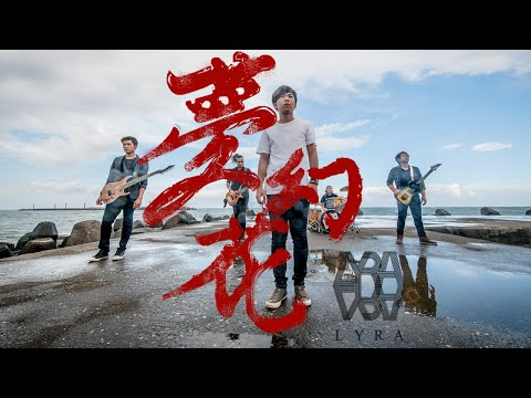 LYRA - 夢幻花 Mugenbana   Official Music Video 官方音樂錄影帶