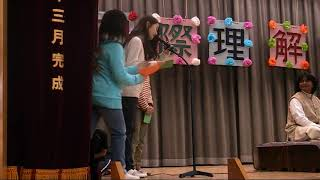 Dr. Chandrakant Sardeshmukh School concert in Japan