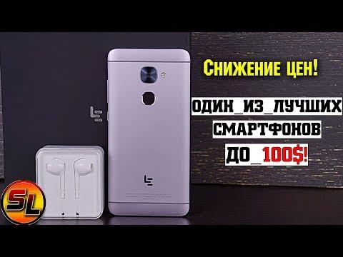 LeEco Le S3 X522 полный обзор одного из лучших смартфонов до 100$! Review
