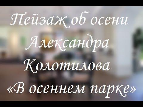 Пейзаж об осени Александра Колотилова В осеннем парке