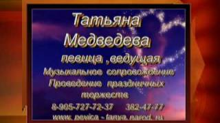 Певица Татьяна ведущая на свадьбе тамада.