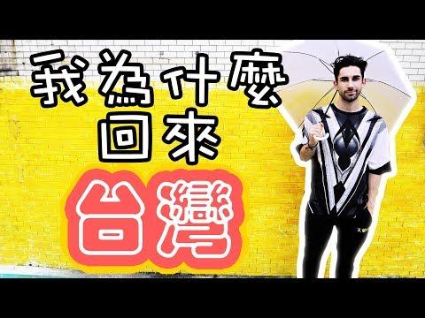 我為什麼從韓國搬回來台灣?🇰🇷✈️➡️🇹🇼⁉️😮 「TALK」 Why I moved back to Taiwan from Korea?