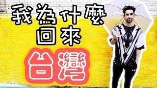 Download lagu 我為什麼從韓國搬回來台灣 TALK Why I moved back to Taiwan from Korea MP3