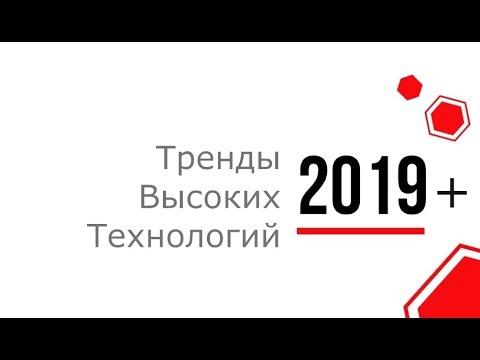 Тренды высоких технологий 2019+ (выжимка вебинара от Iot.ru)