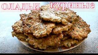 Куриные оладьи с кабачком Рецепт куриных оладьев с овощами