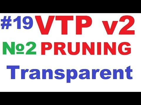 Cisco VTP Pruning и Transparent Mode