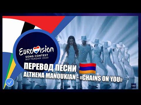 "ПЕРЕВОД Athena Manoukian ""Chains On You"" (Армения)| Евровидение 2020"