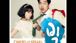 Because It's You 너라서 - Davichi (cover) OST BIG