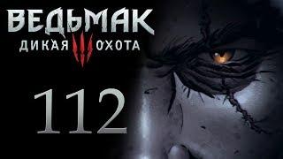 Ведьмак 3 прохождение игры на русском - Делаем вопросы [#112]