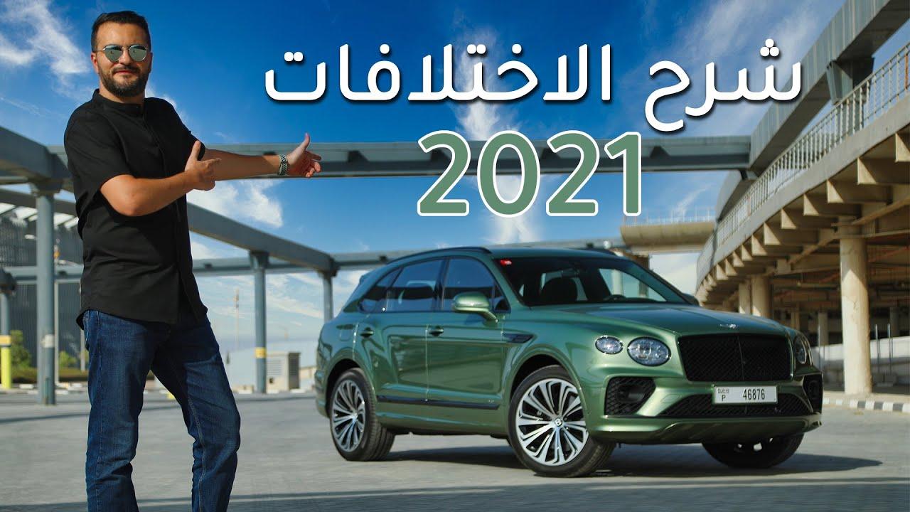 Bentley Bentayga 2021 بنتلي بنتايجا