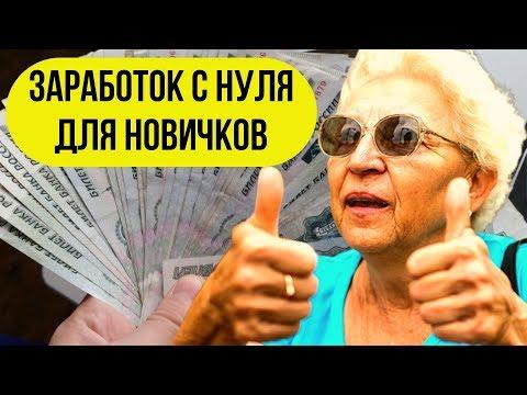 Заработок с нуля для новичков от 20 тысяч рублей в день / Годовая программа МИТ отзывы Илья Ситнов