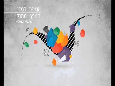 עמיר בניון חמוץ מתוק Amir Benayoun