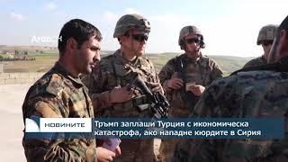 Тръмп заплаши Турция с икономическа катастрофа, ако атакува кюрдите в Сирия