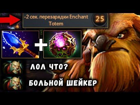 видео: ДИКИЙ ШЕЙКЕР в МИДЕ! earthshaker dota 2