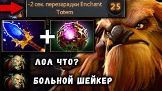 ДИКИЙ ШЕЙКЕР в МИДЕ! EARTHSHAKER DOTA 2