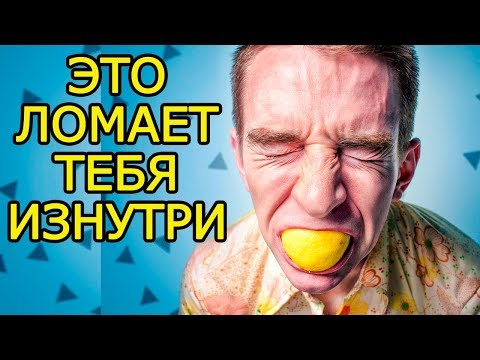 Топ 7 вещей разрушающих тебя изнутри– Не совсем вредные привычки отнимающие у тебя жизнь
