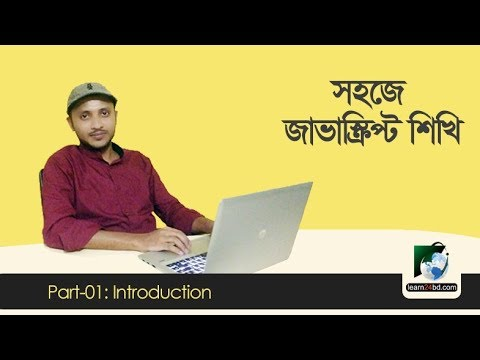 JavaScript Bangla Tutorial-01   Introduction and why should learn JavaScript? thumbnail