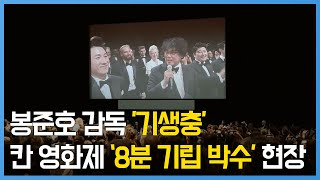 [칸 영상]칸 영화제 최초 공개 '기생충'...'8분 기립 박수' 현장