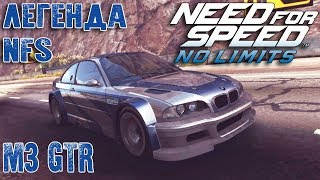 Need For Speed NO LIMITS ОТКРЫВАЕМ СПИСОК #1