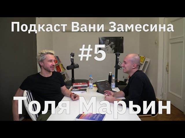 #5: Толя Марьин про то, как найти свой путь и научиться чувствовать себя