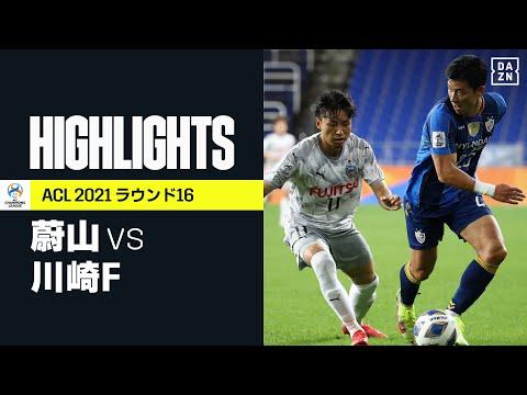 【蔚山×川崎F ハイライト】川崎FがPK戦の末に敗れてベスト8進出ならず AFCチャンピオンズリーグ ラウンド16 2021