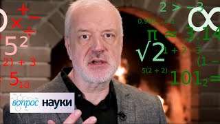 Математика навсегда   Вопрос науки с Алексеем Семихатовым