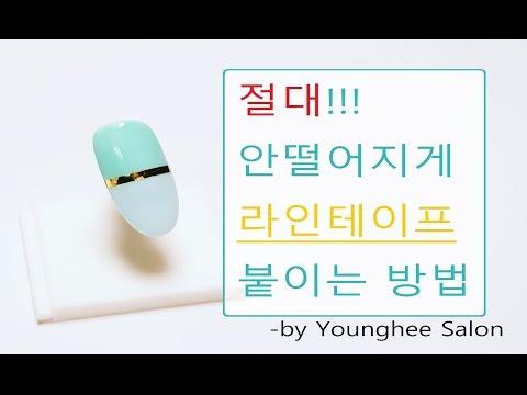 절대 ! 떨어지지 않는 라인테이프 붙이기/Perfe