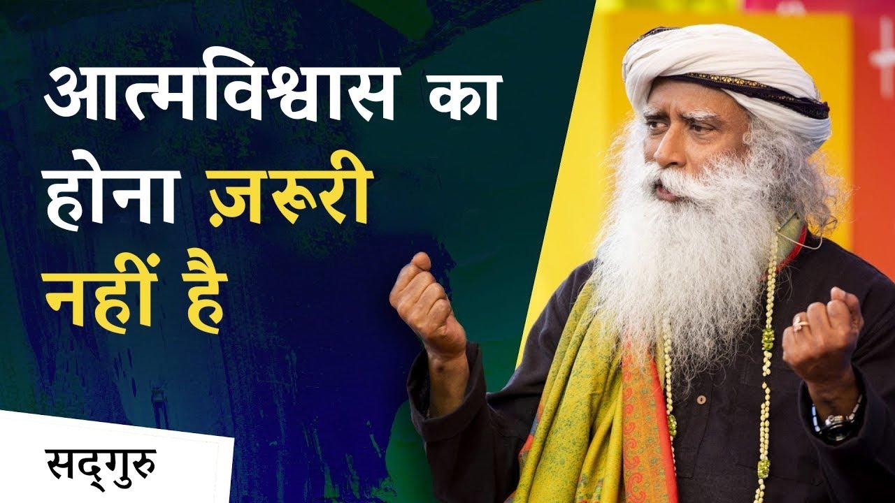 आत्मविश्वास का होना ज़रूरी नहीं है   Confidence Is Not Necessary   Sadhguru Hindi