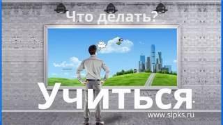 www.sipks.ru Дистант, Диплом о профпереподготовке «Кадастровая деятельность (кадастровые инженеры)»