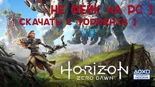 Horizon Zero Dawn на пк скачать торрентом