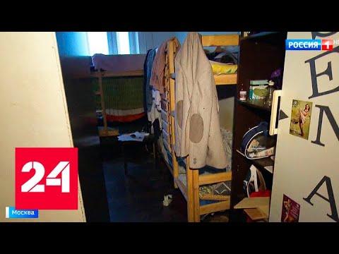 Им закон не писан: в столице обнаружены десятки незаконных хостелов - Россия 24