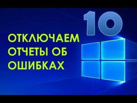 Как отключить отчет об ошибках в windows 7
