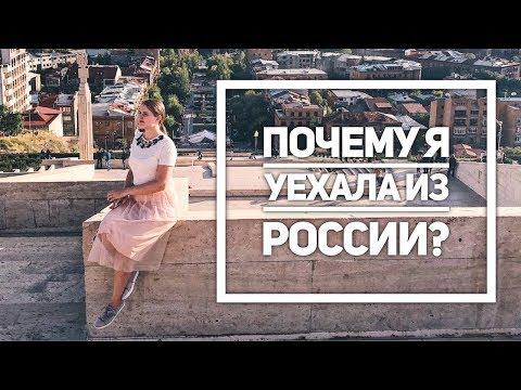 Почему я уехала из России? 5 причин. Я не патриот??