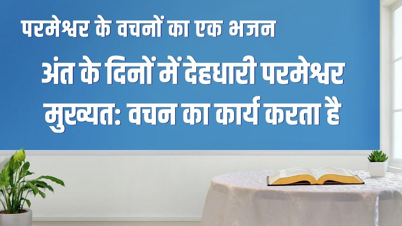 अंत के दिनों में देहधारी परमेश्वर मुख्यत: वचन का कार्य करता है   Hindi Christian Song With Lyrics