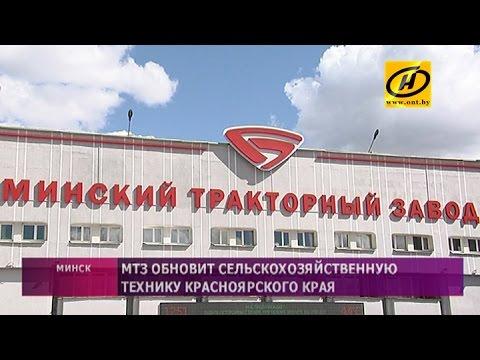 Красноярский край и Минский тракторный завод заключили договор о сотрудничестве
