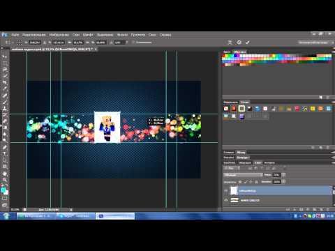 Как сделать шаблон на канал YouTube
