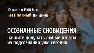 Открытый вебинар Осознанные сновидения Ольга Найдёнова