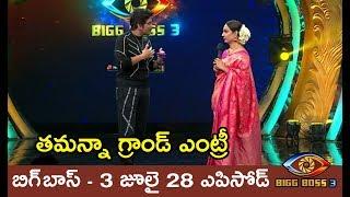Bigg Boss 3 Telugu July 28 Episode   Day 7   Episode 8   Heighlights   Nagarjuna   Hema   Tamanna