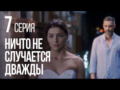 НИЧТО НЕ СЛУЧАЕТСЯ ДВАЖДЫ. Серия 7. 2019 ГОД! - Видео онлайн